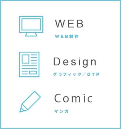 WEB制作、グラフィック/DTP、マンガ
